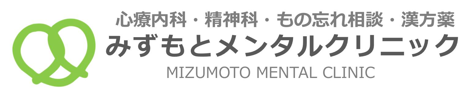 京都四条河原町の心療内科・精神科|みずもとメンタルクリニック